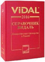 Видаль 2016. Лекарственные препараты в России