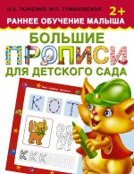 Большие прописи для детского сада. Раннее обучение
