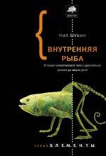 Внутренняя рыба. История человеческого тела