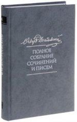 Достоевский ПСС и писем в 35-ти тт. Т.4