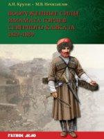 Вооруженные силы имамата горцев Северного Кавказа