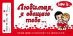 Love is. .. Любимая, я обещаю тебе. Чеки для исполнения желаний (ПЛЧ на перфорации)