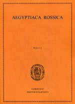 Aegyptiaca Rossica. Сборник статей. Выпуск 3
