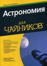 Астрономия для чайников