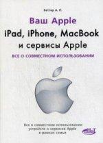 А. П. Ваттер. iPad, iPhone, MacBook и сервисы Apple. Все о совместном использовании. Руководство 150x209