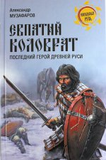 Евпатий Коловрат. Последний герой Древней Руси