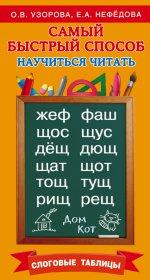 Самый быстрый способ научиться читать.Слог.табл