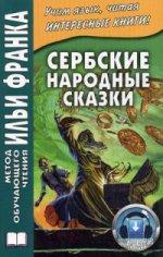 Сербские народные сказки