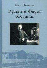 Бонецкая Н. Русский Фауст XX века