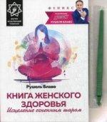 Рушель Блаво. Книга женского здоровья: исцеление огненным шаром