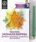 Рушель Блаво. Монахи Бирмы: древние практики активн. долголетия