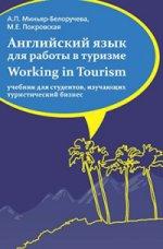 Английский язык для работы в туризме. Working in Tourism. Учебник