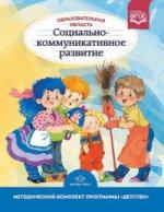 Обр.обл. Социально-коммуникативное развитие. 3-7л.