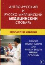 Англо-русский и русско-английский медицин. словарь