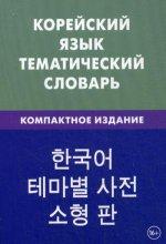 Корейский язык. Тематический словарь 10 000 слов