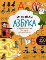И. Б. Шестакова. Игровая азбука. Раскраска-рисовалка