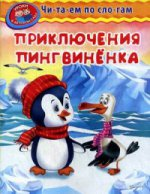 Приключения пингвиненка