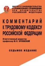 Комментарий к Трудовому кодексу Российской Федерации(изд:7)