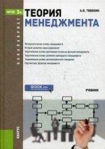 Теория менеджмента. Учебник. Гриф МО РФ