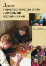 Е. Н. Тихонова. Тихонова Е. Диалог в практике помощи детям с речевыми нарушениями
