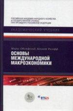 Основы международной макроэкономики. Обстфельд М. , Рогофф К