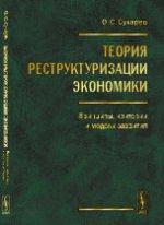 А. М. Перлов. Теория реструктуризации экономики. Принципы, критерии и модели развития