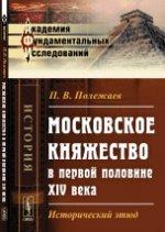 П. В. Полежаев. Московское княжество в первой половине XIV века. Исторический этюд
