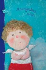 Angels 2. Мальчуковый ангел... Блокнот Евгения Гапчинская