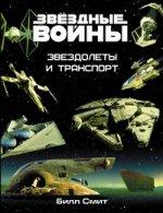 Звёздные Войны. Звездолеты и транспорт
