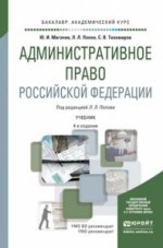 Административное право Российской Федерации. Учебник для академического бакалавриата
