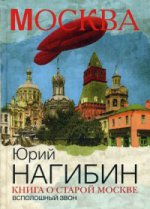Книга о старой Москве. Всполошный звон