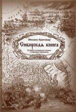 Сибирская книга:История покор.земель и народов