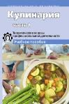 Кулинария. Часть 1. Учебное пособие