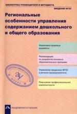 А. М. Соломатин,Галуга. Региональные особенности управления содержанием дошкольного и общего образования