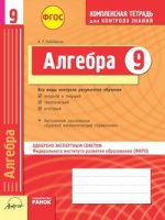 Алгебра 9кл Тетрадь компл.д/контр.знаний