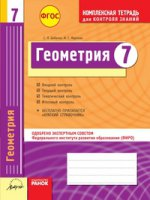 Геометрия 7кл Тетрадь компл.д/контр.знаний