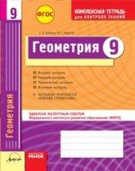 Геометрия 9кл Тетрадь компл.д/контр.знаний