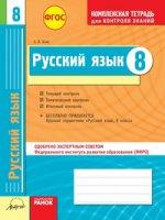 Е. В. Зима. Русский язык 8кл Тетрадь компл.д/контр.знаний