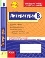 Н. С. Полулях. Литература 8кл Тетрадь компл.д/контр.знаний
