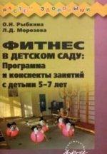 Фитнес в детском саду. Программа и конспекты