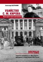 Убийство Кирова С.М. Новая версия старого преступ