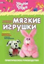 Т. И. Чемодурова. Мягкие игрушки. Практическое руководство 150x215