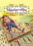 Невероятные истории. Книга 1. Путешествия Гулливера. Робинзон Крузо. Маугли