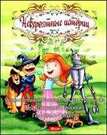 Невероятные истории. Книга 4. Удивительный Волшебник из страны Оз. Приключения Пиноккио. Гензель и Гретель