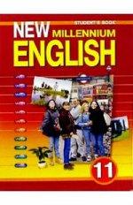 New Millennium English 11: Student`s Book / Английский язык. 11 класс