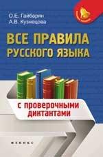 Все правила русского языка: с провероч. диктантами