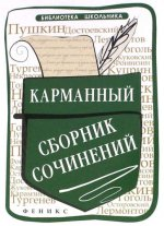 Карманный сборник сочинений