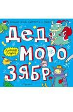 Дед Морозябр: большая книга художника по обоям