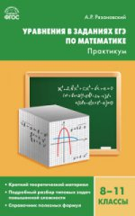 Алгебра 8-11кл [Уравнен/в заданиях ЕГЭ Практикум]
