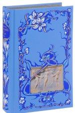 Муза моя. Стихотворения 1920-1941. Подарочное издание